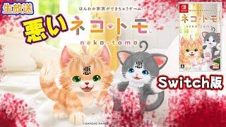3DS版ネコトモ→https://youtu.be/dIHXu44EvOs 中古で買ったクマトモの動...