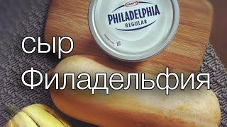 сыр Филадельфия #Рецепты SMARTKoK