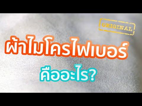 ผ้าไมโครไฟเบอร์คืออะไร? | รู้หรือไม่ - DYK - วันที่ 26 Nov 2019