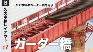 【制作①ガーダー橋】久大本線(JR九州線)を再現する[鉄道模型Nゲージ]