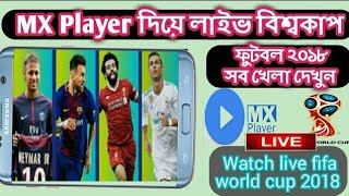 How To Watch live fifa world cup 2018 by mobile | Bangla Tutorial |