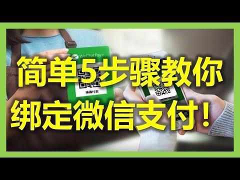 微信支付已在马来西亚正式开通啦!简单5步骤教你绑定微信支付!(www.jb2sg.com)