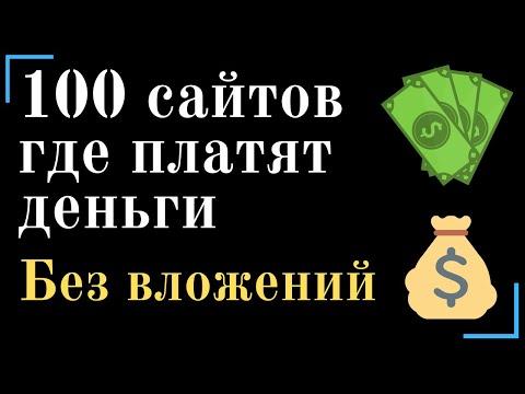 100 сайтов где платят деньги в интернете без вложений! Заработок в интернете с нуля!