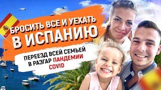 Переезд в Испанию Как уехать в Испанию из России моя история иммиграции