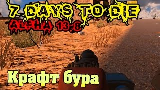 7 Days To Die Alpha 13.8 #87 Крафт бура