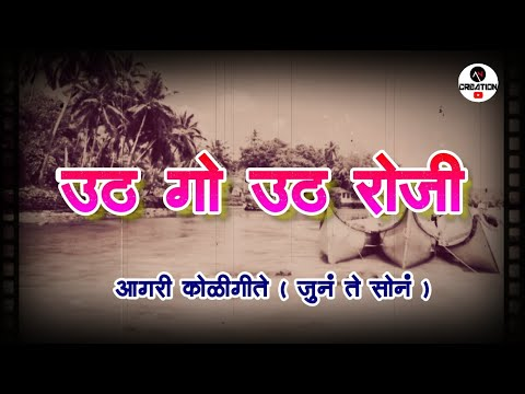 Uth GO Uth  | Old Koligeet Songs | Old is Gold