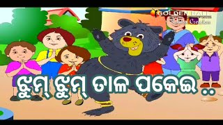 Jhum Jhum Tala Pakai || Salman Creation || Shishu Batika ( Odia cartoon song )