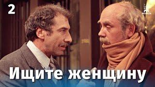 Ищите женщину 2 серия (комедия, реж. Алла Сурикова, 1982 г.)
