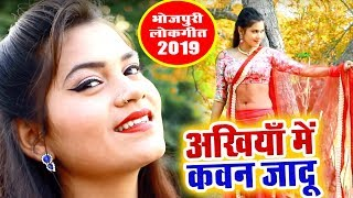 आ गया Saurabh Pandey का सबसे हिट गाना - Ankhiya Me Kawan Jaadu || Bhojpuri Hit Song 2019