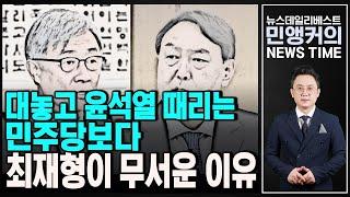 [민앵커의 뉴스타임] 최재형의 조력자는 누구?...정치…