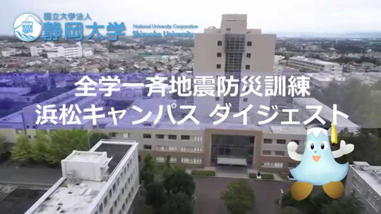 地震 浜松