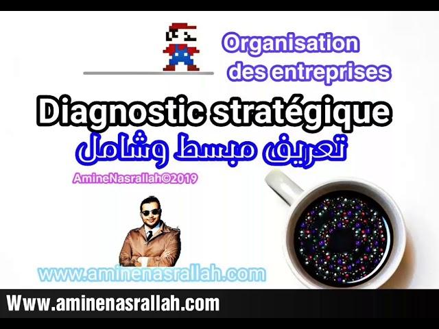 الحلقة 3 :diagnostic stratégique شرح مبسط لأصحاب البكالوريا
