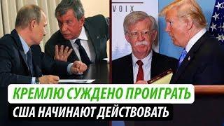 Кремлю суждено проиграть. США начинают действовать