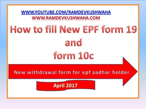new epf withdrawal form - YouTube