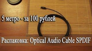 Розпакування: Audio Optical Cable SPDIF, 5 метро - за 100 рублів