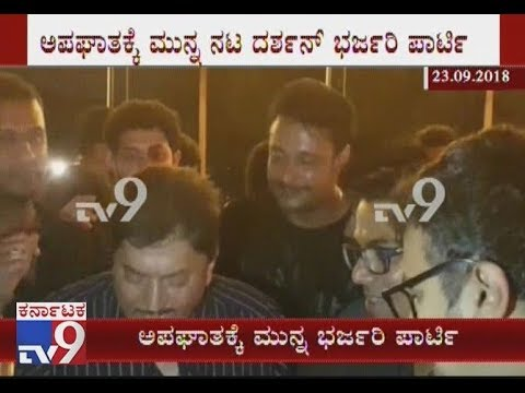 Actor Darshan At Devaraj Birthday Party Before Car Accident {Exclusive Video}