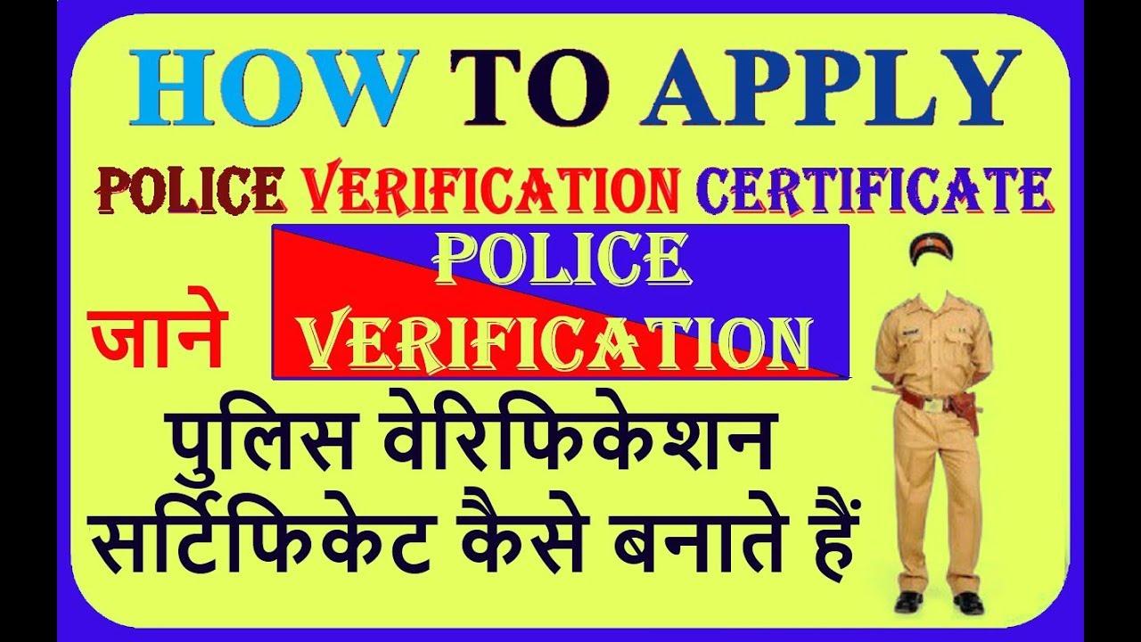 How to make a Police Verification Certificate !! जाने पुलिस वेरिफिकेशन  सर्टिफिकेट कैसे बनाते हैं