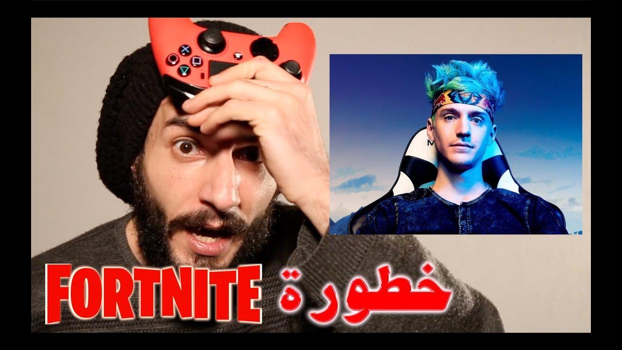 شيخ يحذر من خطورة لعبة فورت نايت على الاسلام | Fortnite