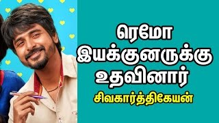 Good hearted Sivakarthikeyan helped out Remo Director - Next Movie
