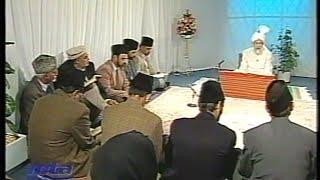 Urdu Tarjamatul Quran Class #250 Surah Al-Shura verses 11 to 21