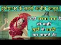 Top 10 Weird laws of the world 🤔 | दुनिया के 10 सबसे अजीब कानून |😐 Amazing Facts Hindi