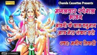 मंगलवार स्पेशल भजन अंजनी के लाल हनुमान आज मेरा संकट हरो Most Popular Hanuman ji Bhajan Sonotek