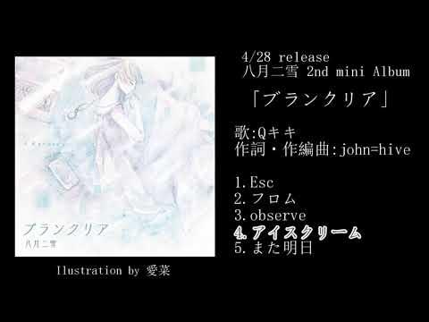 【試聴用XFD】ブランクリア【八月二雪】