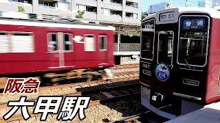阪急神戸線・六甲駅で見られた車両達/2019年10月
