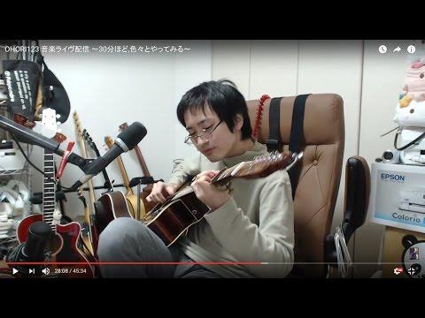 OHORI123 音楽ライヴ配信 ~30分ほど,色々とやってみる~