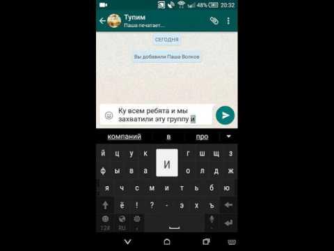 Слив Админок в группах WhatsApp