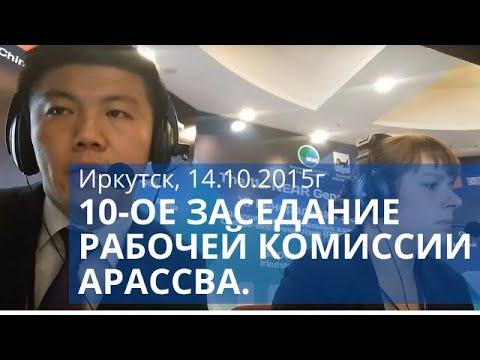 АРАССВА 14.10.2015 Иркутск. Китайские синхронисты.