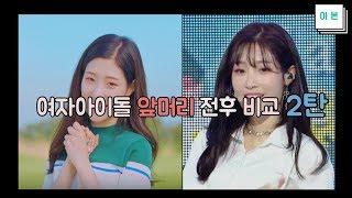 여자아이돌 앞머리 전후 비교 2탄!!