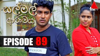 සල් මල් ආරාමය | Sal Mal Aramaya | Episode 89 | Sirasa TV Thumbnail