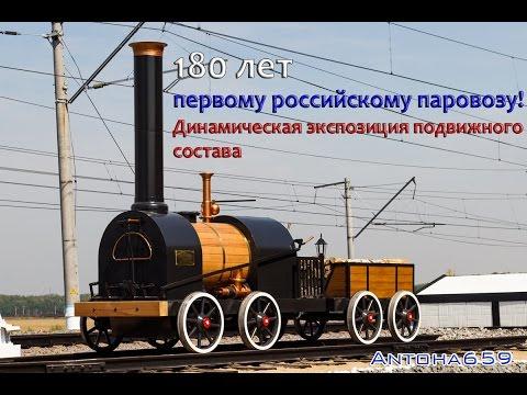 180 лет первому российскому паровозу! / Динамическая экспозиция