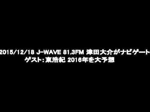 2015/12/18 J-WAVE 81.3 FM RADIO JAM THE WORLD 津田大介がナビゲート ゲスト:東浩紀 2016年を大予想 抜粋版