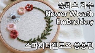 [Eng Sub]꽃리스 프랑스자수(스파이더웹로즈 응용) Floral Wreath Embroidery