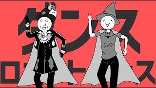 フリーダムに叫んで喋ってダンスロボットダンスを歌ってみた 詩人&__ thumbnail
