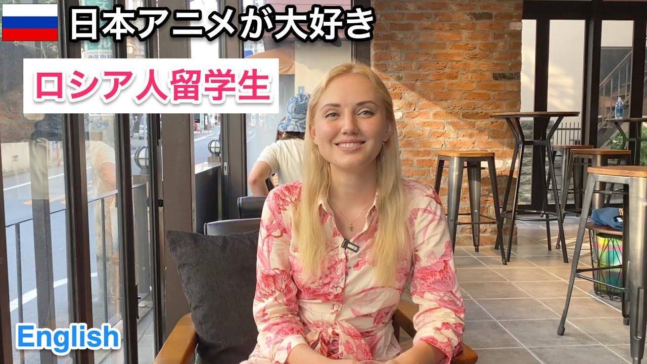 日本アニメが大好きなロシア人留学生にインタビュー|英会話講師