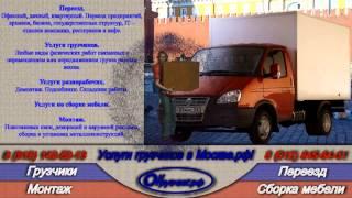 Услуги грузчиков в Москве. Он-Грузчик.РФ(, 2014-02-28T17:14:33.000Z)