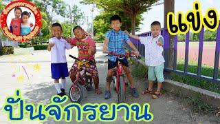 ศึกชิงแแชมป์ เเข่งปั่นจักรยานเด็กชาย มีจักรยานล้มด้วยครับ |พีคแพทพาเพลิน