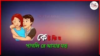 #TUI  Pagli Re (পাগলি রে) Amar Moto | Bangla Romantic Whatsapp Status |  FA Sumon