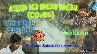 Aankh Hai Bhari Bhari (Cover) Suhaib Khan Creation || SUHAIB KHAN