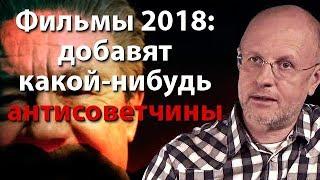 Гоблин про фильмы 2018: добавят какой-нибудь антисоветчины