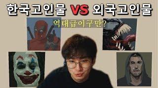 그림 배틀! 한국 고인물과 외국 고인물이 만났다?! - 픽셀 페인터