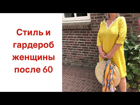 Стиль и гардероб женщины после 60. Мода на седину. Vlog: поход в экомагазин