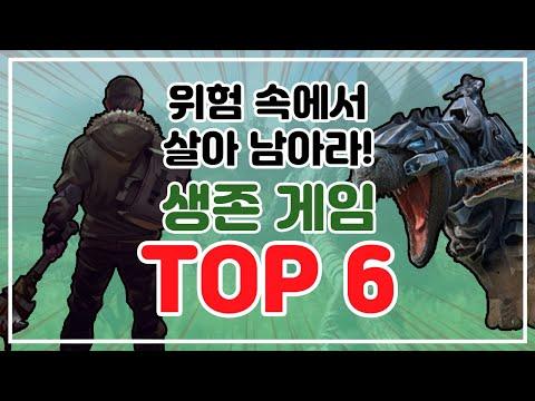 오감을 자극하는 모바일 서바이벌 생존게임 추천 TOP 6 [모바일게임 추천]