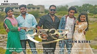 Official Trailer: रहस्य ( rahsya) film comming soon film