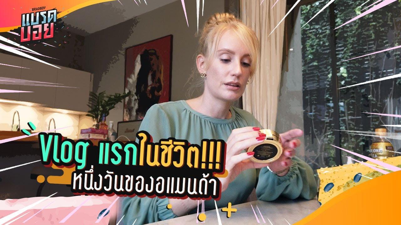 """""""อแมนด้า"""" ยึดช่อง! Vlog แรกที่ถ่ายด้วยตัวเอง 1 วันทำอะไรบ้าง?   Bradboy"""