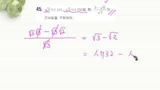 중3수학근호를포함한식의계산연습문제45번
