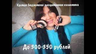 Крутая бюджетная декоративная косметика до 300-350 рублей #бюджетнаякосметика